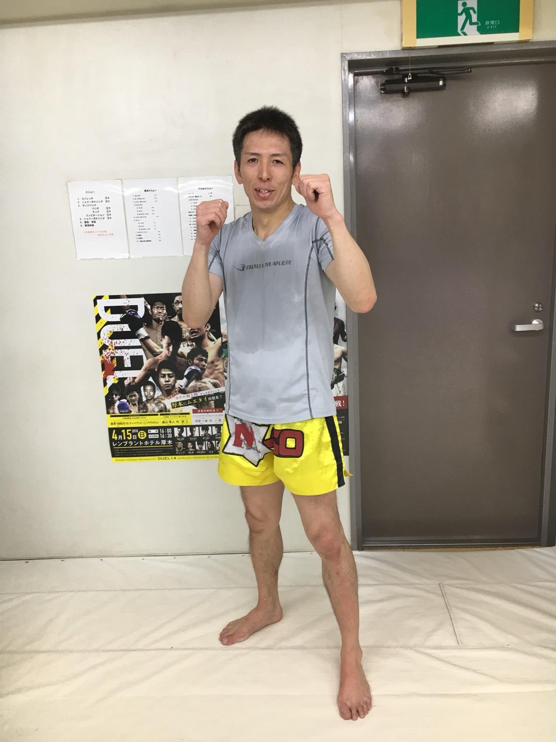 立川KBAキックボクシング会員
